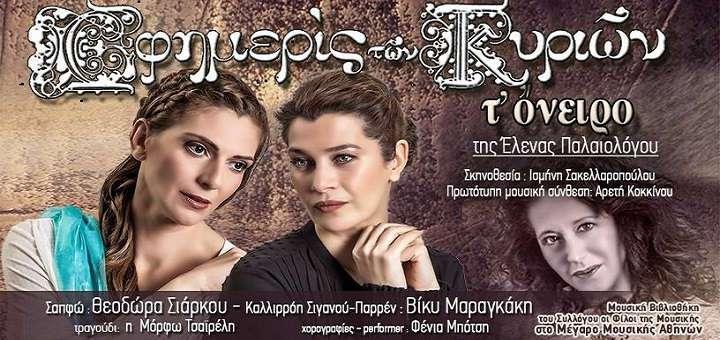 «Εφημερίς των Κυριών: Τ΄όνειρο» στο Μέγαρο Μουσικής Αθηνών