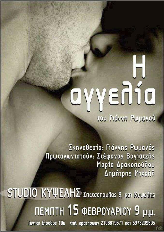 Η ΑΓΓΕΛΙΑ του Γιάννη Ρωμανού στο θέατρο Studio Kypselis