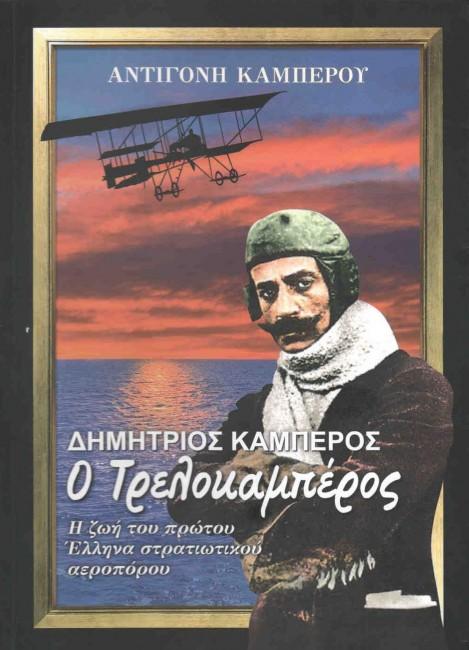 Η Αντιγόνη Καμπέρου μιλά με αφορμή το βιβλιο «Δημήτριος Καμπέρος – Ο Τρελοκαμπέρος, η ζωή του πρώτου Έλληνα στρατιωτικού αεροπόρου».