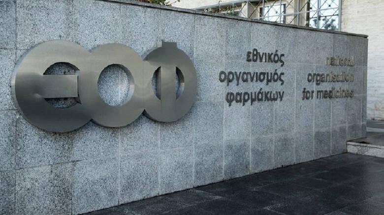 Ο ΕΟΦ ανακαλεί γενόσημο του Zantac