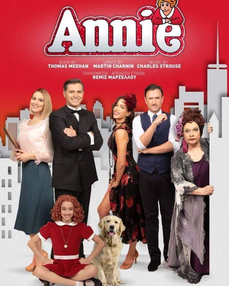 """Το μιούζικαλ """"Annie"""" στο ΤΑΕ ΚΒΟ ΝΤΟ"""