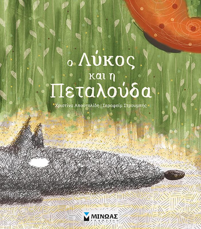 Παρουσίαση βιβλίου Ο Λύκος και η Πεταλούδα, της Χριστίνας Αποστολίδη
