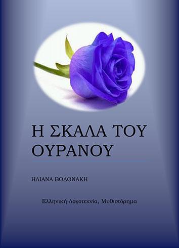 Η σκάλα του ουρανού αστυνομικό μυθιστόρημα απο την Ηλιάνα Βολονάκη