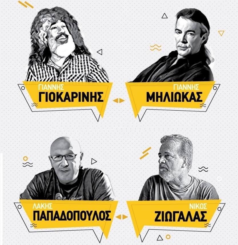 Οι Λάκης Παπαδόπουλος,Γιοκαρίνης,Ζιώγαλας και Μηλιώκας επιστρέφουν στη μουσική σκηνή Σφίγγα