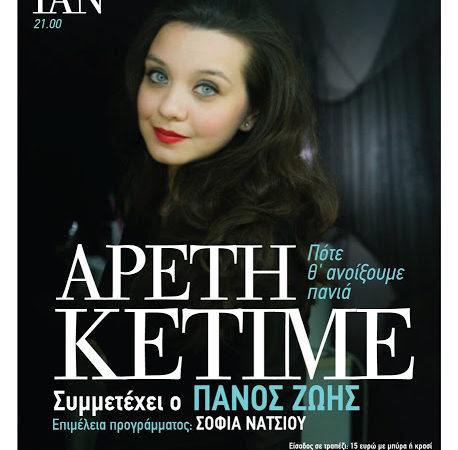 Η Αρετή Κετιμέ στη μουσική σκηνή Σφίγγα – Πέμπτη 16 Ιανουαρίου