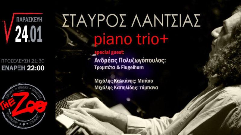 """Σταύρος Λάντσιας """"piano trio+""""  special guest: Ανδρέας Πολυζωγόπουλος στο THE ZOO"""